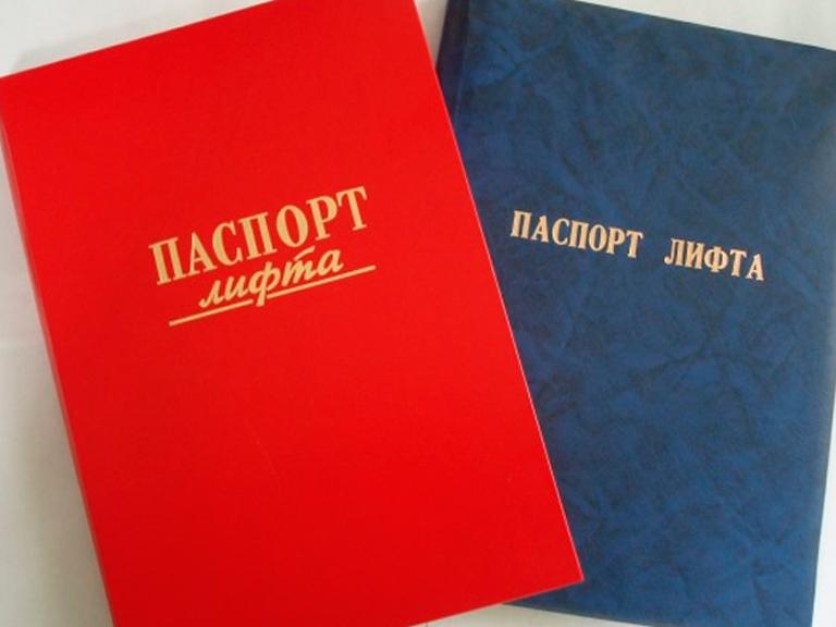 pasport-lifta
